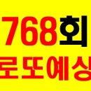 로또768회예상번호, 767회 5등 당첨!