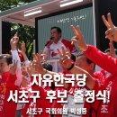 서초을 국회의원 박성중 : 자유한국당 서초구 후보 출정식