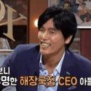 최성국 해장국집 청진동 결혼