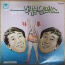 백남봉 원맨쑈 2집 LP