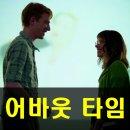 어바웃타임 줄거리 재미있는 로맨스 영화 추천