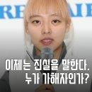[왕따사건] 이제는 말할 수 있다 김보름 인터뷰, 프로필, 자신은 피해자, 몸매...