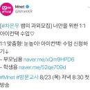 [아스트로 차은우] 180808 Mnet 트위터 업뎃