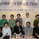 정현백 여성가족부 장관 (황원경, 황원경유스티나 씀)