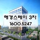 인천 신흥동 신포역 해경스테이 3차 모델하우스