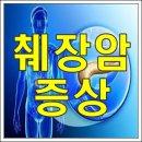 췌장암 증상
