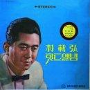 박재홍 유정천리 1959년 신세기레코드