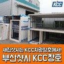 [샷시교체후기]부산 샷시 새집 샷시는 KCC지광창호에서!