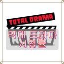역대 최고 시청률 드라마 Top10