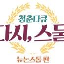 조인성·장나라·양동근·박경림
