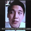 천안함 생존장병 최광수 씨의 한겨레와 영상통화 내용
