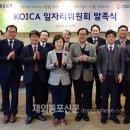 [재외동포신문] 한국국제협력단, '일자리위원회' 발족 2018.04.06
