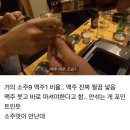 꿀맛나는 소맥 (feat. 강민경)