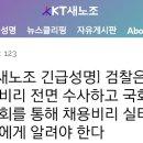 황교안 아들, 정갑윤 의원 아들, 김성태 의원 딸 KT 특혜 채용 비리 의혹 논란