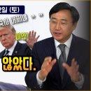 [Most Popular] 트럼프는 김정은에 속지 않았다. 문재인은?? [신범철 특별대담]