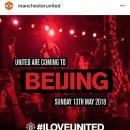 맨유-왓포드 베이징에서 단체관람할 예정