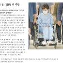 박근혜 구속, 예언일지