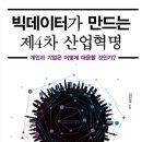 빅데이터가 만드는 제4차 산업혁명 - Daum 책