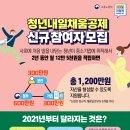2021년 청년내일<b>채움</b>공제 신규참여자 모집, 청년/중소...
