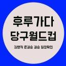 김행직 후루가다 3쿠션 당구월드컵 WC 준결승전 4강 대진 중계시간 우승상금
