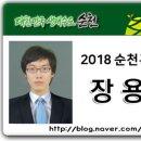 순천사랑아카데미 300회 강연 (정세균 전 국회의장)