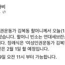 김복동 할머니 빈소는 연대세브란스병원장례식장 특1호실, 11시부터 조문 가능