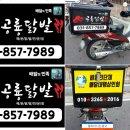오토바이 <b>배달통</b> 스티커로 홍보효과 업업업!!!!