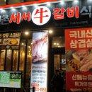 인천 송도 맛집 나들이 [신촌서서우갈비]