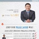 [국회의원 김병기] 2018년 추석맞이 뉴스레터