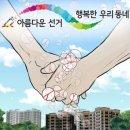 6,13 지방선거 경기도 더불어민주당 압승, 앞으로의 도정은?