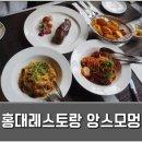 홍대 핫플레이스 앙스모멍 : 토니정쉐프 레스토랑에서 생일파티 ♪