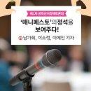 [제1차 공직선거정책토론회] '매니페스토'의 정석을 보여주다!