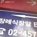 육지담 장례식장 육개장 사건