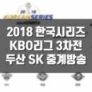 한국시리즈 KBO리그 3차전 두산 SK 중계방송