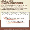 2018 추석 열차 승차권 예매 꿀팁(코레일, SRT) 스마트폰도 가능