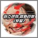 영화 박열 후기: 아나키스트 독립운동가와 관동대지진