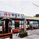 전주 맛집 가인막걸리 - 고독한 미식가 촬영 후 회식장소
