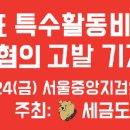 홍준표 대표 고발기자회견 개최