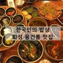 한국인의 밥상, 화성 융건릉 맛집 맞나요 ???