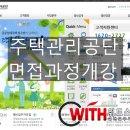 [01월 08일 개강] 주택관리공단 전북지사 계약직 직원(정규직 전환) 채용 면접...