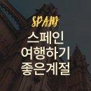 스페인날씨 여행하기 좋은 시기와 스페인축제 알아보기