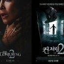 컨저링2 결말 줄거리 실화 진짜 무서움!!