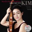 [05.19] 김은영 바이올린 독주회