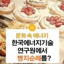 한국에너지기술연구원에서 빵지순례를 떠나다?