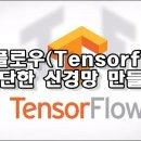 텐서플로우(Tensorflow) - 간단한 신경망 만들기