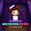 2018 대한민국 SNS 대상 중앙선거관리위원회 응원 이벤트