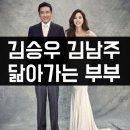 김승우 나이 한끼줍쇼 김남주 결혼 재혼 아들 딸 집 이미연 전부인 이혼