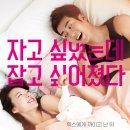 로맨틱 코미디) 극적인 하룻밤_ 한예리, 윤계상, 조복래, 박효주, 박병은