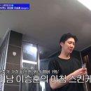 어썸피드 1회 - 이승훈 마스크팩(부제: 이승훈의 피부관리)