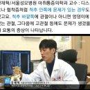 하남시 미사역 척추관절치료, 비수술치료 성모척척의원 의료진을 소개...